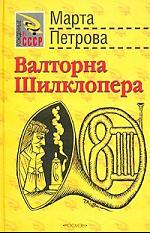 Валторна Шилклопера