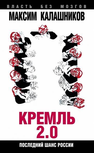 Калашников М. Кремль 2.0. Последний шанс России книги эксмо последний космический шанс