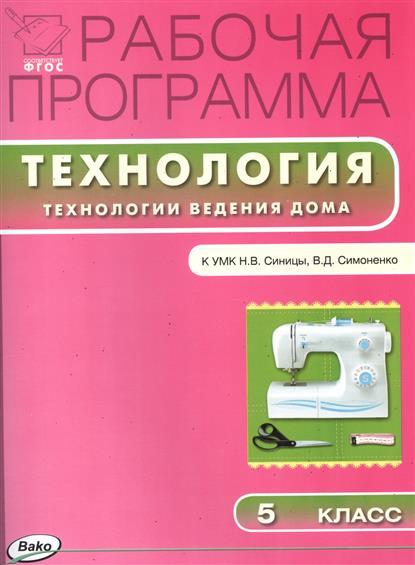 Рабочая программа по технологии (Технологии ведения дома) 5 класс к УМК Н.В. Синицы, В.Д. Симоненко (М.: Вентана-Граф)