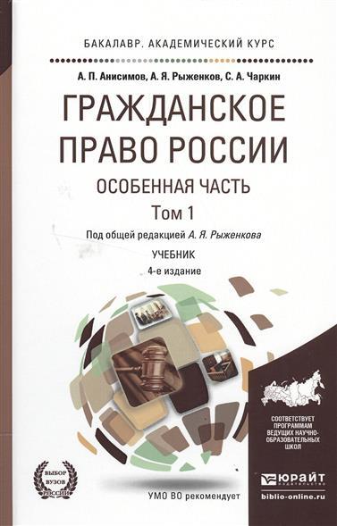 Гражданское право России. Особенная часть. В 2-х томах. Том 1. Учебник. 4-е издание