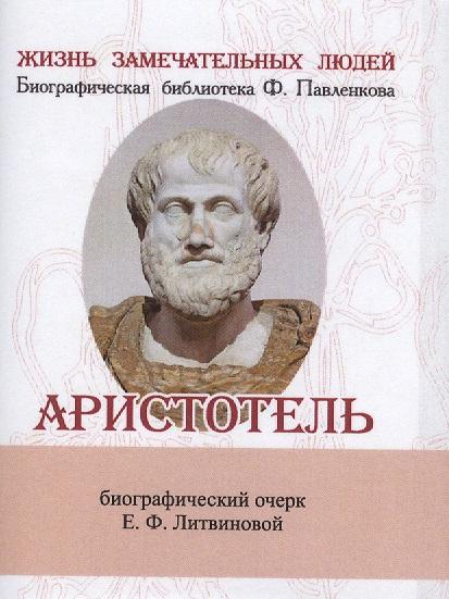Аристотель. Его жизнь, научная и философская деятельность. Биографический очерк (миниатюрное издание)