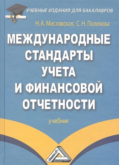 Миславская Н., Поленова С. Международные стандарты учета и финансовой отчетности. Учебник