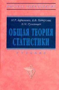 Ефимова М. и др. Общая теория статистики с н лысенко и а дмитриева общая теория статистики