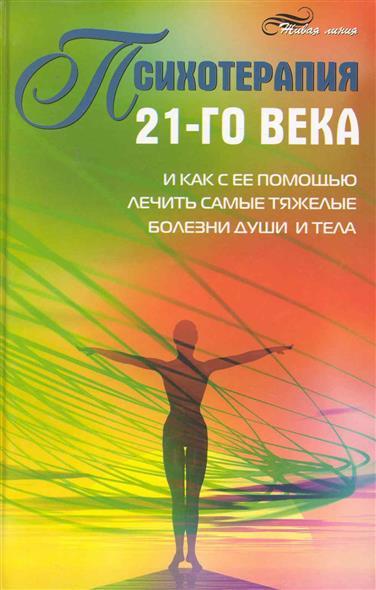 Психотерапия 21-го века