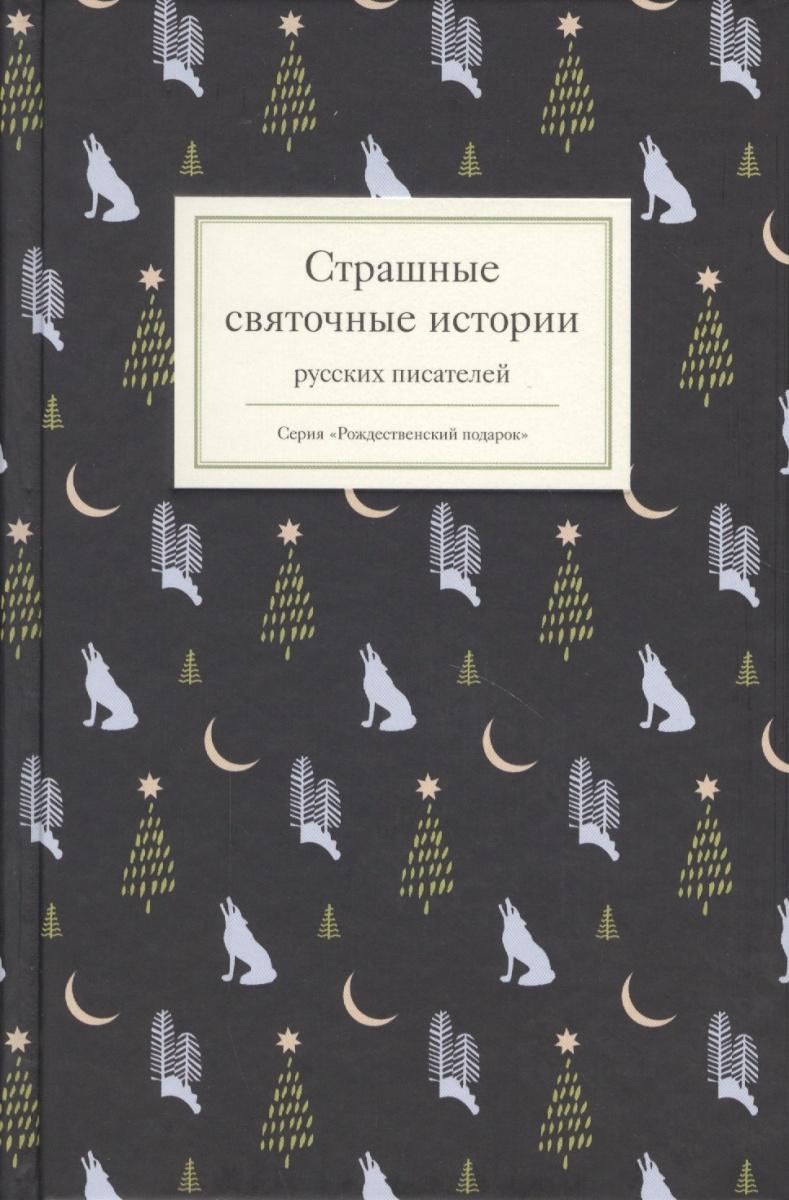 Стрыгина Т. (сост.) Страшные святочные истории русских писателей ISBN: 9785917617800