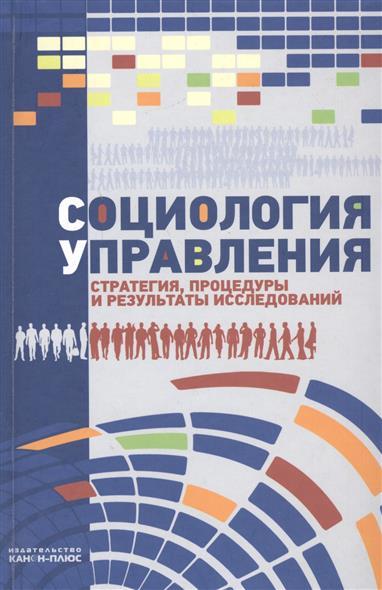 Социология управления: стратегия, процедуры и результаты исследований