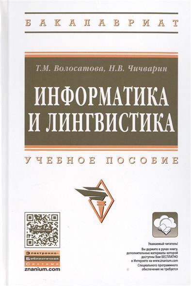 цена на Волосатова Т., Чичварин Н. Информатика и лингвистика. Учебное пособие