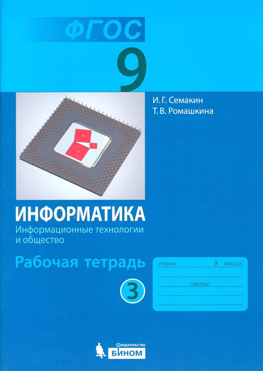 Информатика. 9 класс. Рабочая тетрадь в 3 частях. Часть 3. Информационные технологии и общество