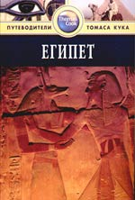 Хааг М. Египет Путеводитель ISBN: 9785818314709