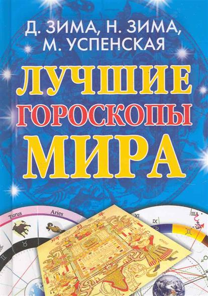 Зима Д., Зима Н. и др. Лучшие гороскопы мира