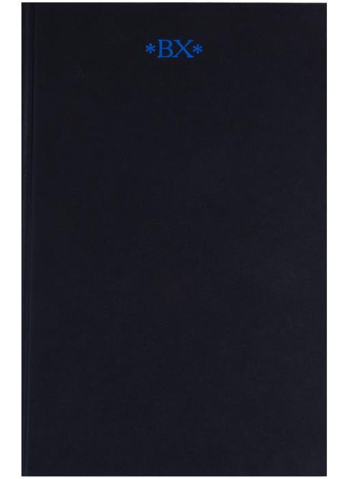 Хлебников В. Собрание сочинений в 6 томах. Том IV. Драматичнские поэмы. Драмы. Сцены. 1904-1922 арагон собрание сочинений в 11 томах том 2