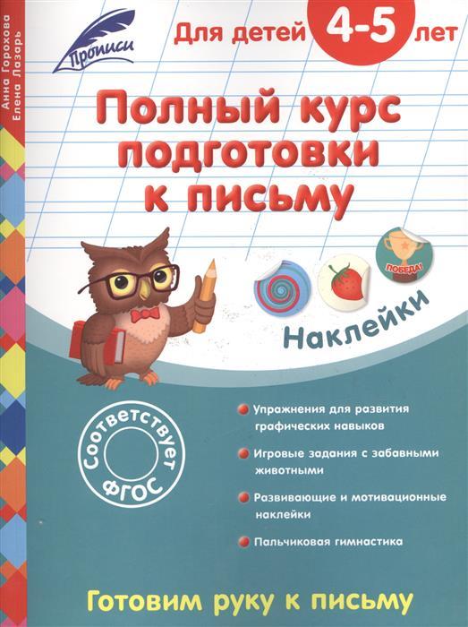 Горохова А. Полный курс подготовки к письму. Для детей 4-5 лет. Готовим руку к письму