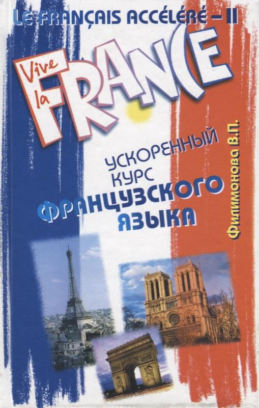 Le Francais Accelere - II. Ускоренный курс французского языка (с фонограммой). Учебное пособие