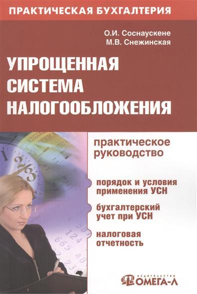 Соснаускене О.И.: Упрощенная система налогооблажения. Практическое руководство