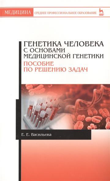 Генетика человека с основами медицинской генетики. Пособие по решению задач. Учебное пособие