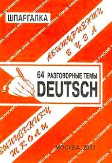 Шпаргалка 64 разговорные темы Немецкий язык