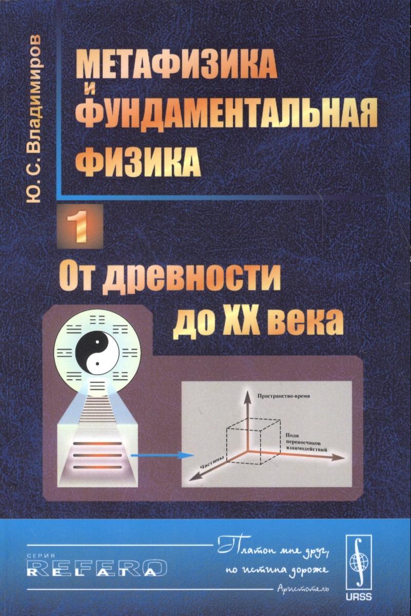 Владимиров Ю.: Метафизика и фундаментальная физика. Книга 1. От древности до XX века