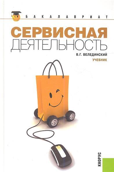 Велединский В. Сервисная деятельность. Второе издание, стереотипное