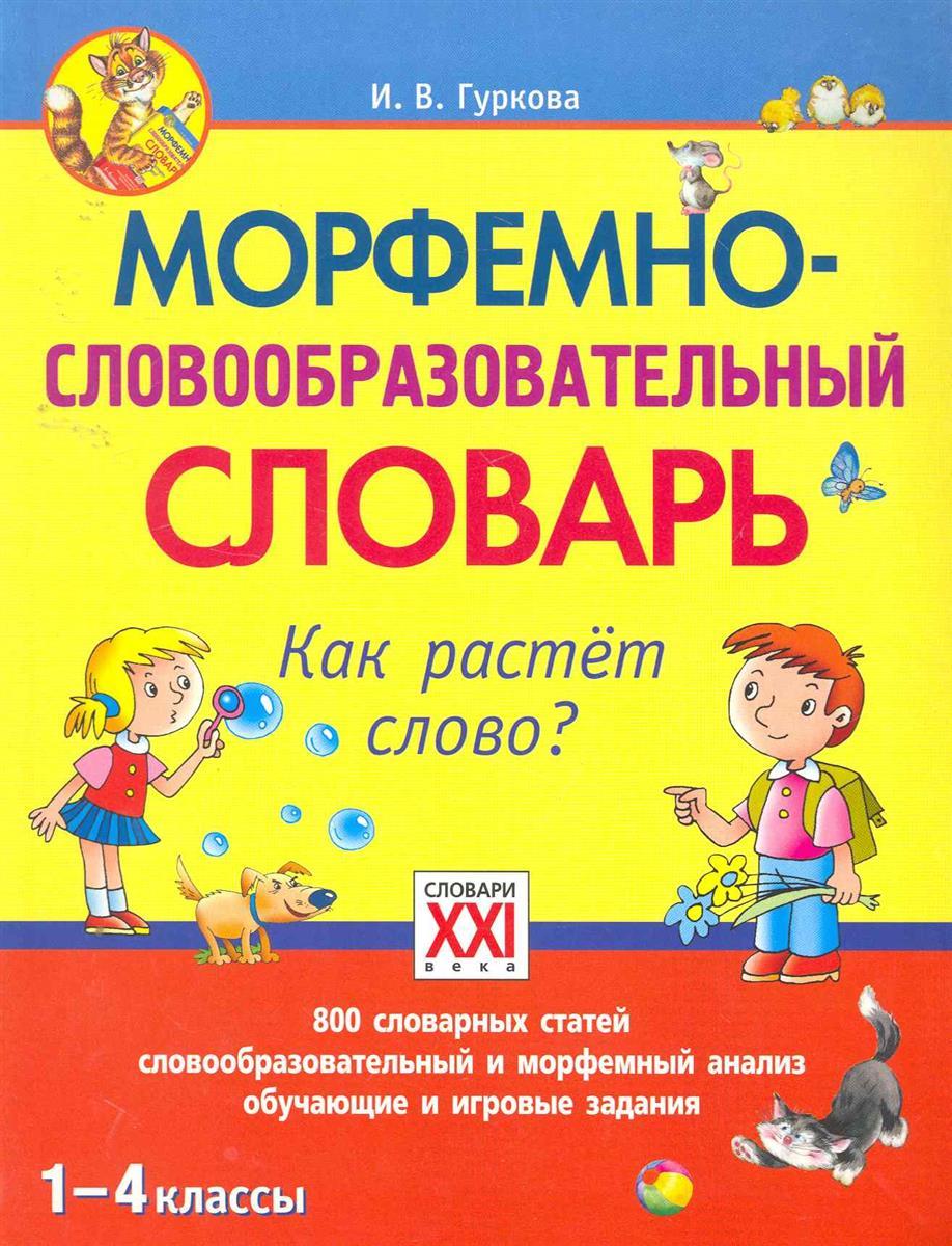 Гуркова И. Морфемно-словообразовательный словарь Как растет слово цены онлайн