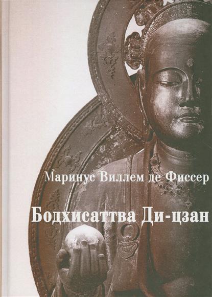 Бодхисаттва Ди-цзан. В Китае и Японии