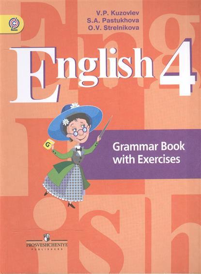 Английский язык. 4 класс. Грамматический справочник с упражнениями