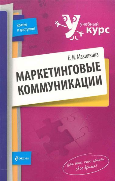 Маркетинговые коммуникации Учеб. пос.