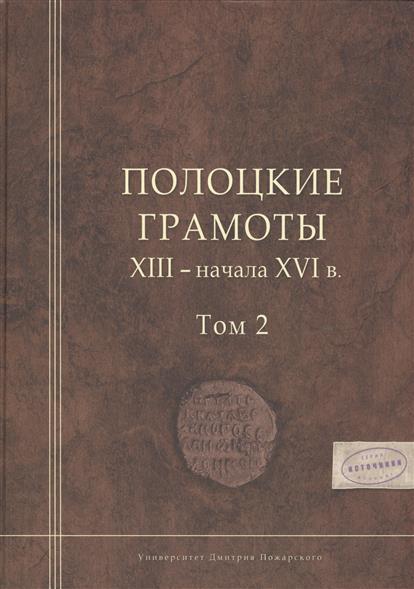 Полоцкие грамоты XIII - начала XVI века. Том II