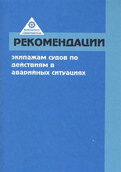 Рекомендации экипажам судов по действиям в аварийных ситуациях (РДАС)