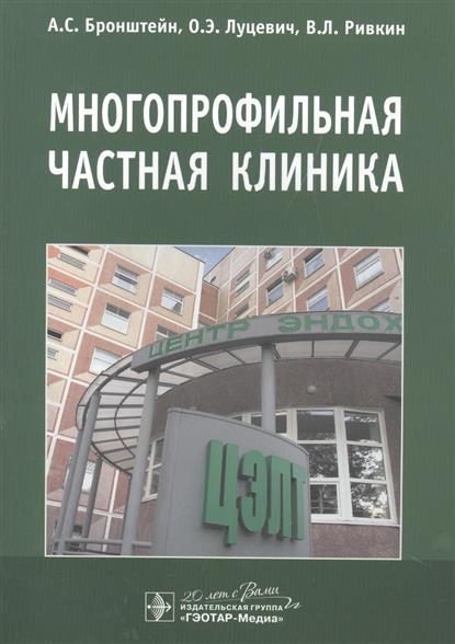 Бронштейн А., Луцевич О., Ривкин В. Многопрофильная частная клиника ронина е частная клиника