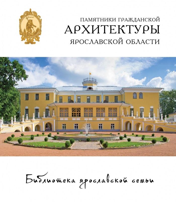 Библиотека ярославской семьи. Книга 1 (комплект из 5 книг)