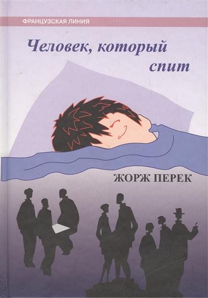 Человек который спит Роман