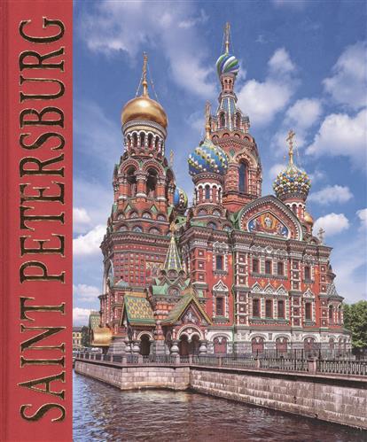Попова Н., Федоров А. Альбом Санкт-Петербург / Saint Petersburg