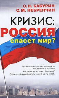 Кризис Россия спасет мир
