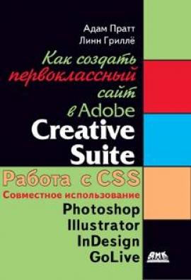Как создать первоклассный сайт в Adobe Creative Suite
