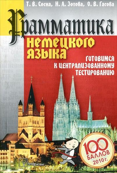 Грамматика немецкого языка Готовимся к центр. тест. 2009