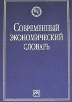 Современный экономич. словарь