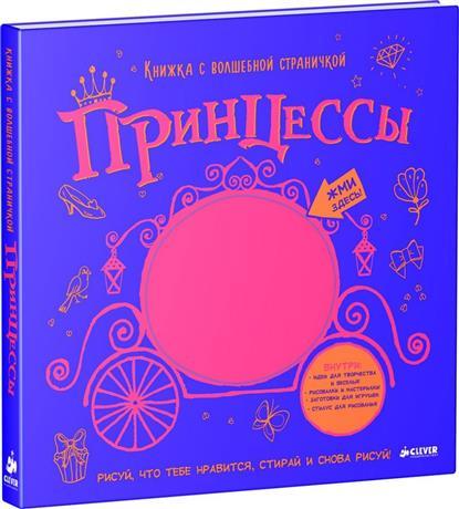 Ахмед С. Принцессы. Книжка с волшебной страничкой (+стилус) стилус polar pp001