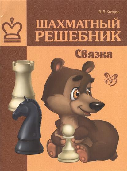 Шахматный решебник. Связка