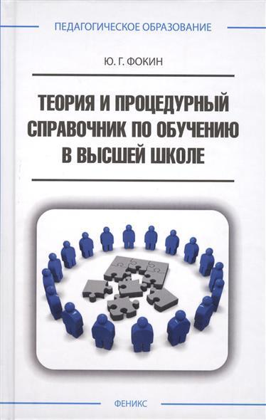 Теория и процедурный справочник по обучению в высшей школе