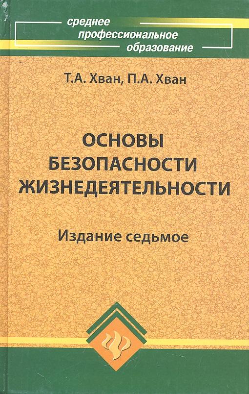 Хван Т., Хван П. Основы безопасности жизнедеятельности
