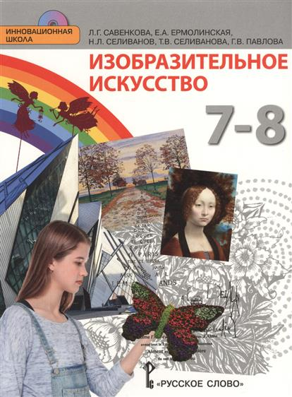 Изобразительное искусство. 7-8 класс. Учебник (+CD)