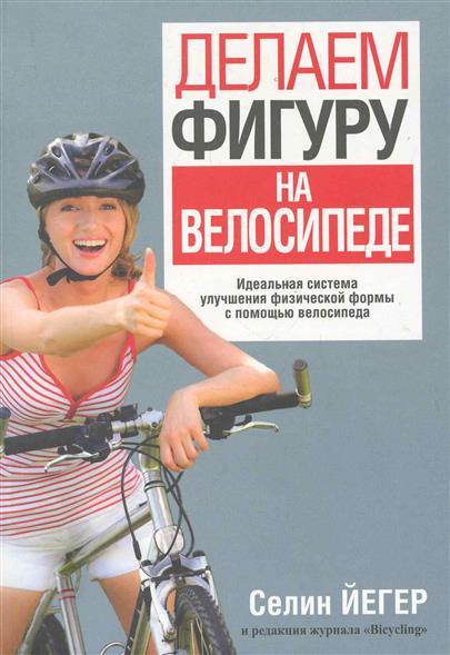 Делаем фигуру на велосипеде