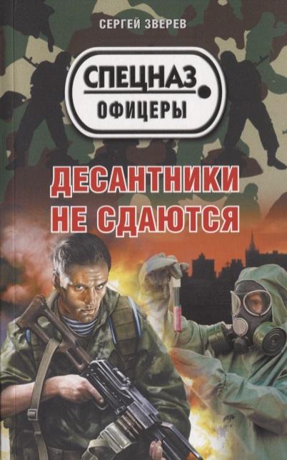 Зверев С. Десантники не сдаются советские десантники афганистан
