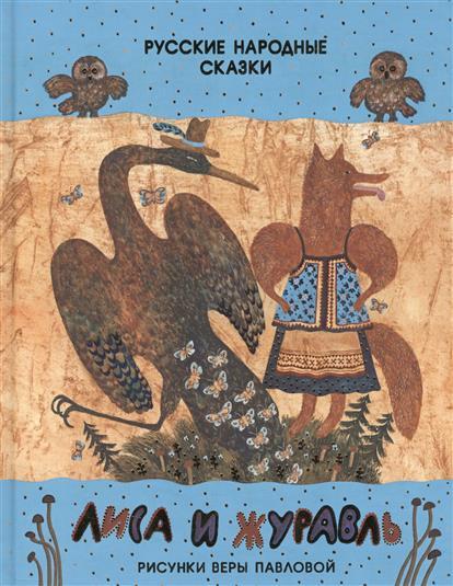 Толстой А. Лиса и журавль. Русские народные сказки толстой а н русские сказки