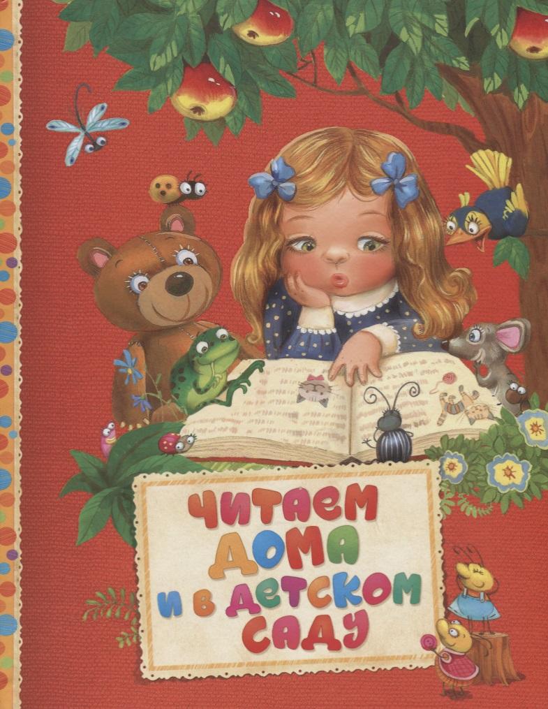 Толстой Л. и др. Читаем дома и в детском саду ISBN: 9785353080770 серия читаем дома и в детском саду комплект из 2 книг
