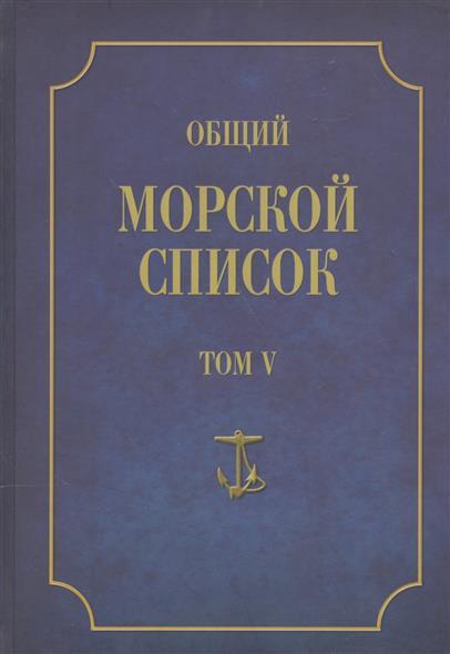 Общий морской список. От основания флота до 1917 г. Том V. Царствование Екатерины II. Часть V. С-Я