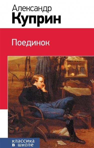 Куприн А. Поединок ISBN: 9785699792177 а и куприн резеда