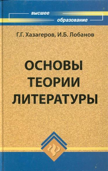 Основы теории литературы Учеб.