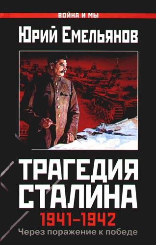 Трагедия Сталина 1941-1942гг Через поражение к победе