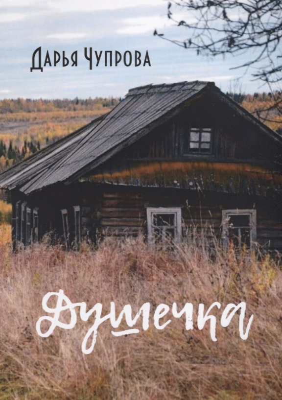 Чупрова Д. Душечка марина сергеевна чупрова пиит время первых